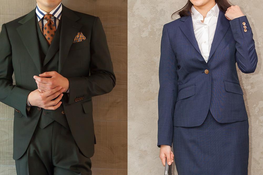 スーツの違い